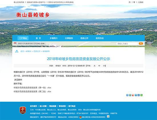 衡山县政府官网中《2018年岭坡乡危房改造资金发放公开公示》页面
