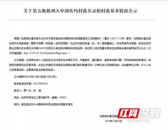 湘西州90个村寨拟列入第五批中国传统村落名录