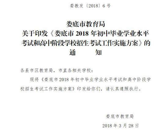 本消息来源:娄教发(2018)6号文件
