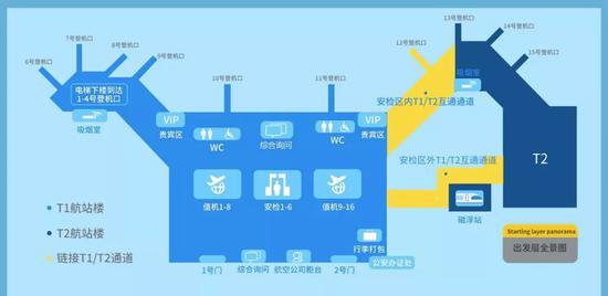 (图片来源:湖南机场航享e+)