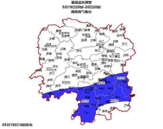 湖南连发三条预警!这些区域注意防雨防灾害