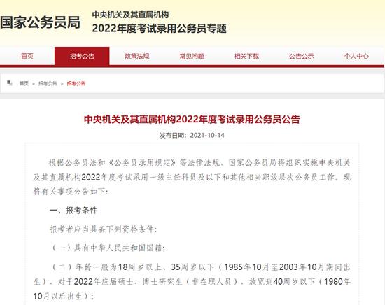2022国考今起报名!湖南招录980人、509个职位