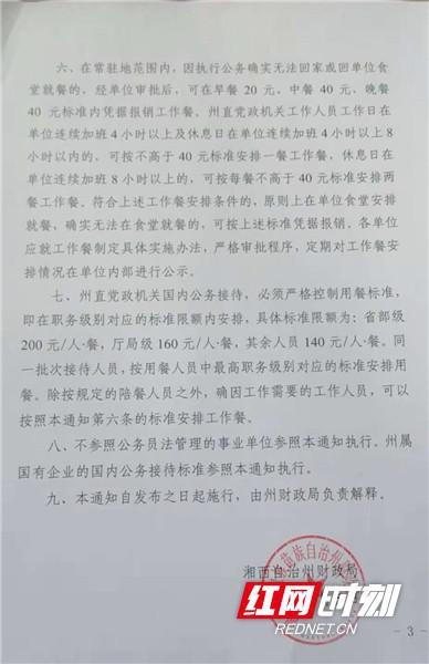 湘西州直党政机关公务活动用餐最新标准出台。