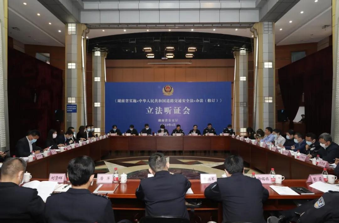 湖南公安举行《湖南省实施办法(修订)》立法听证会