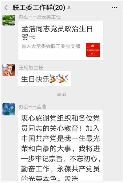 5月8日上午,湖南省人大常委会联工委党支部首次在网上举行党员过政治生日仪式。