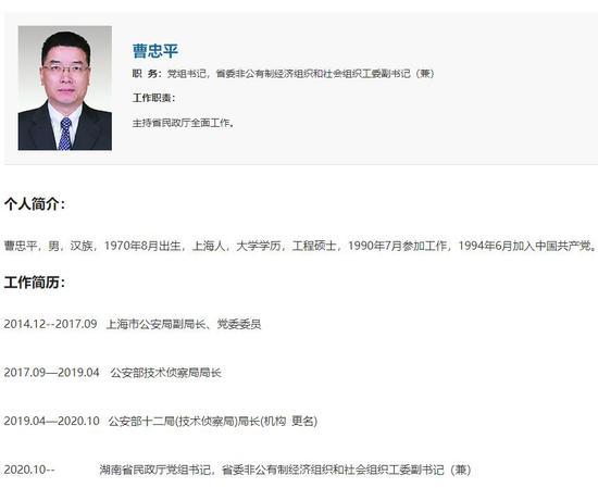 【重磅人事】公安部十二局局长曹忠平调任湖南省民政厅党组书记