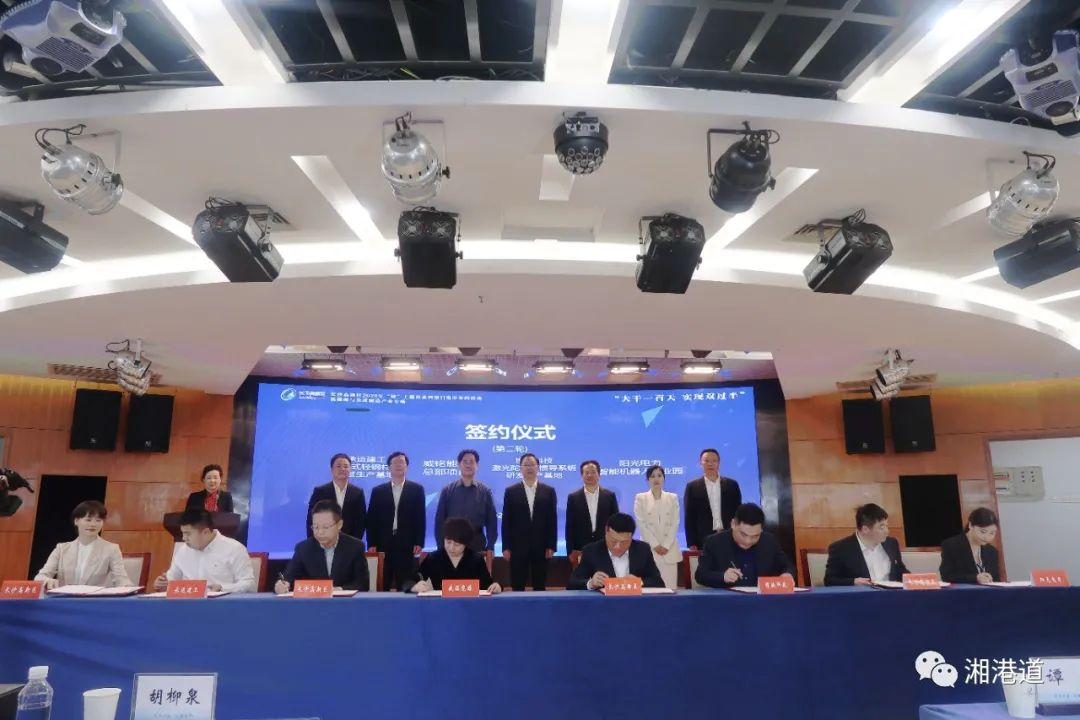 2020年4月17日,长沙高新区2020年新能源与先进制造产业专场项目集中签约仪式举行。