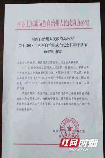 湘西州政府办通知。