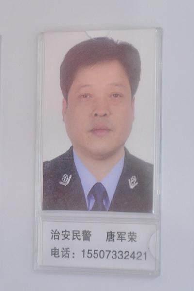 庆云派出所前的警务阳光台上,唐军荣名字下的这个电话号码再也无人接听。