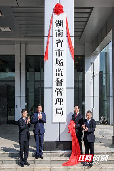 10月29日上午,湖南省市场监督管理局正式挂牌。周欣 摄
