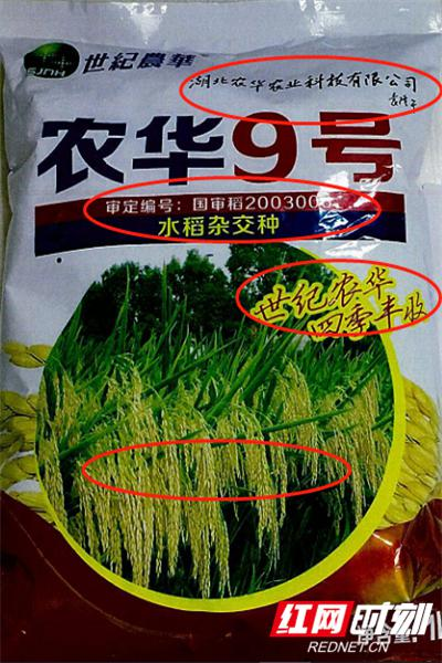 """被告公司在产品外包装上以题字落款形式使用""""袁隆平""""字样(隆平高科供图)。"""