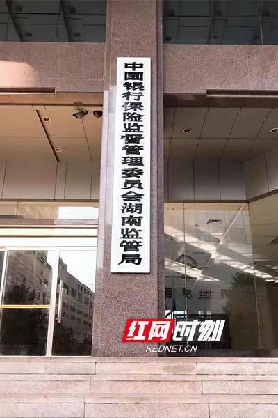 今天上午,湖南银保监局正式挂牌。