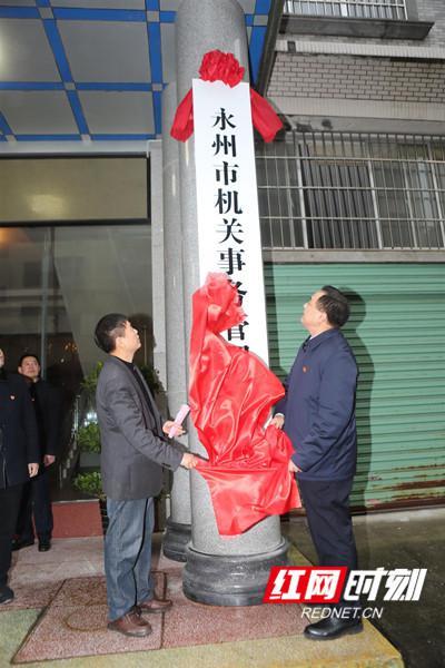 永州市机关事务管理局揭牌。蒋新国/摄