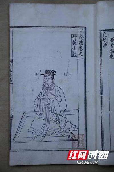 《三迁志》六卷 (明)史鹗撰 明嘉靖刻本 湖南图书馆藏