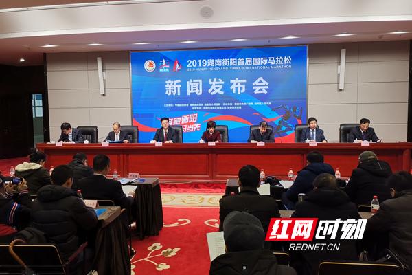 """1月10日上午,""""奔跑衡阳 一马当先""""2019湖南衡阳首届国际马拉松赛新闻发布会举行。"""