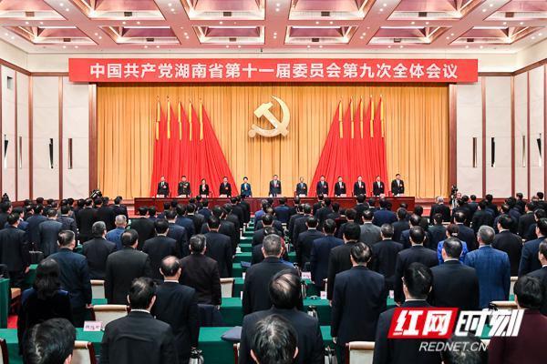 中共湖南省第十一届委员会第九次全体会议在长沙召开。