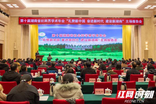 12月20日上午,第十届湖南省社会科学界学术年会主场学术报告会在长沙召开。