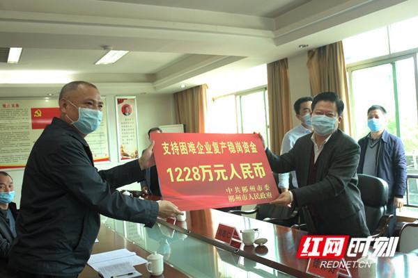 3月20日,郴州市委副书记、市长刘志仁代表郴州市委、市政府,为郴州公共汽车公司送上复产稳岗资金1228万元。