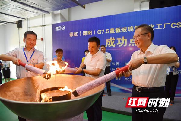 中电彩虹邵阳特种玻璃第二条G7.5盖板玻璃生产线成功点火。(图片拍摄:申兴刚)