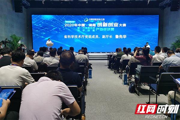 8月28日,2020年中国·湖南创新创业大赛半决赛在长沙正式拉开帷幕。