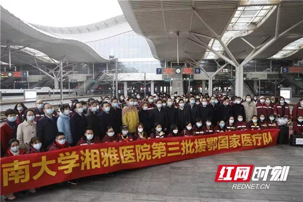 2月7日中南大学湘雅医院第三批支援湖北国家医疗队130人出征。
