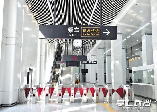 """磁浮高铁站内明亮大气, 出入口的闸机和长沙地铁里的闸机就像""""孪生兄弟""""。  长沙晚报记者 王志伟 摄"""