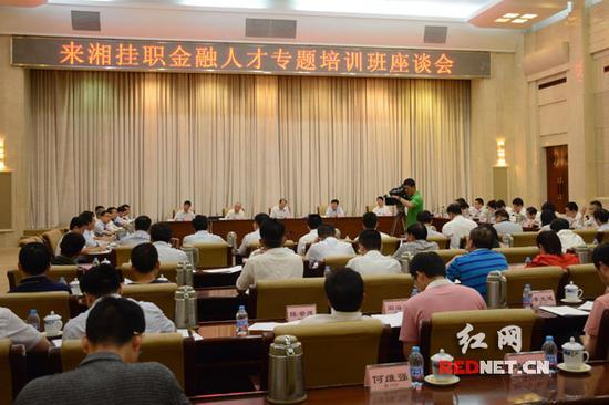 湖南引进高层次金融人才来湘挂职 助力金融业改革发展