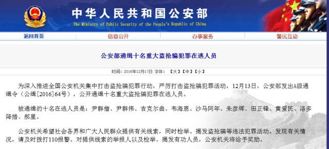 公安部124号令全文_公安部发布a级通缉令