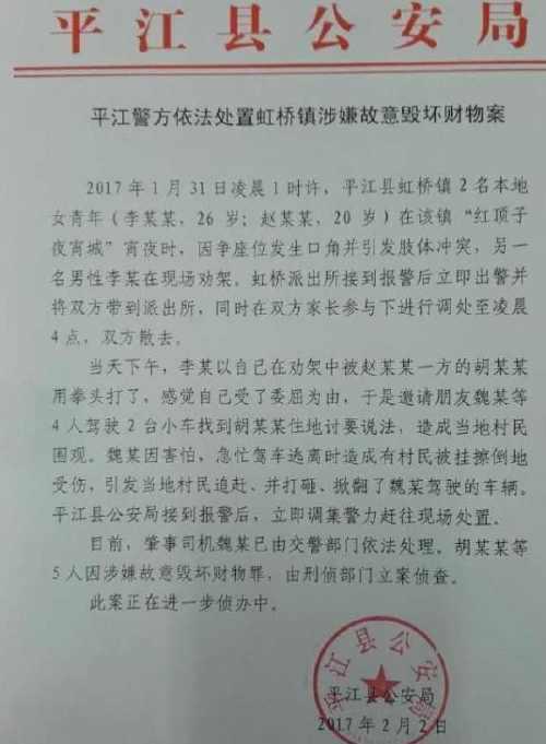 平江公安微信公号图