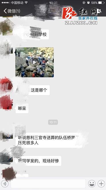 一则内容为送葬队伍经过一座桥,桥断当场死伤数十人的视频在朋友圈广泛流传,更有人说,此事发生在慈利县三官寺土家族乡。
