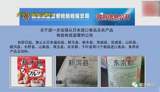 在长沙城北知名的进口商品超市麦德龙,记者超市里找了一圈,并没有发现日本的食品。