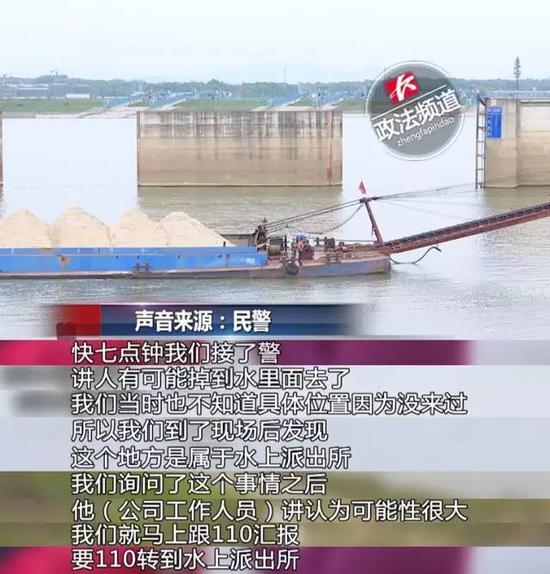 记者随后从当地水警处获悉,接到报案后,他们立即在周边湘江水域展开搜寻,但并未发现落水人员。