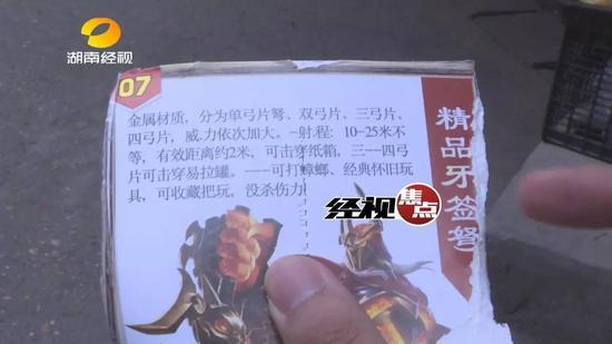 店老板还现场拿出一张纸板给记者做示范,结果射出的牙签瞬间穿透了纸板。
