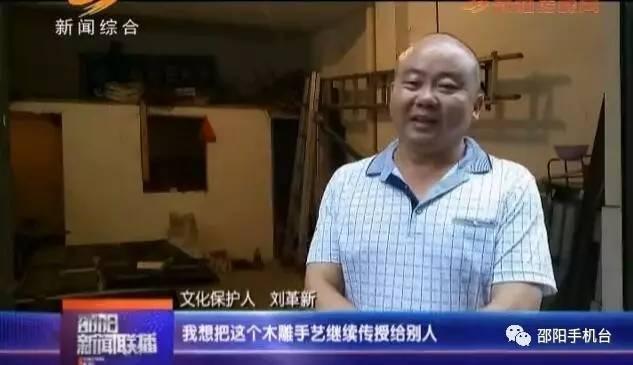 """文化保护人刘革新:""""这是我爷爷留传下来的,我可以不收钱免费教,只要哪个肯学,只愿传下去。"""""""