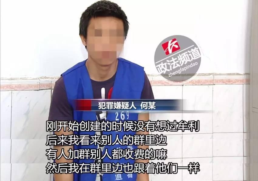 目前,犯罪嫌疑人何某因涉嫌犯传播淫秽物品牟利罪移送检察机关,作为群主的钟某等人也受到了行政处罚。