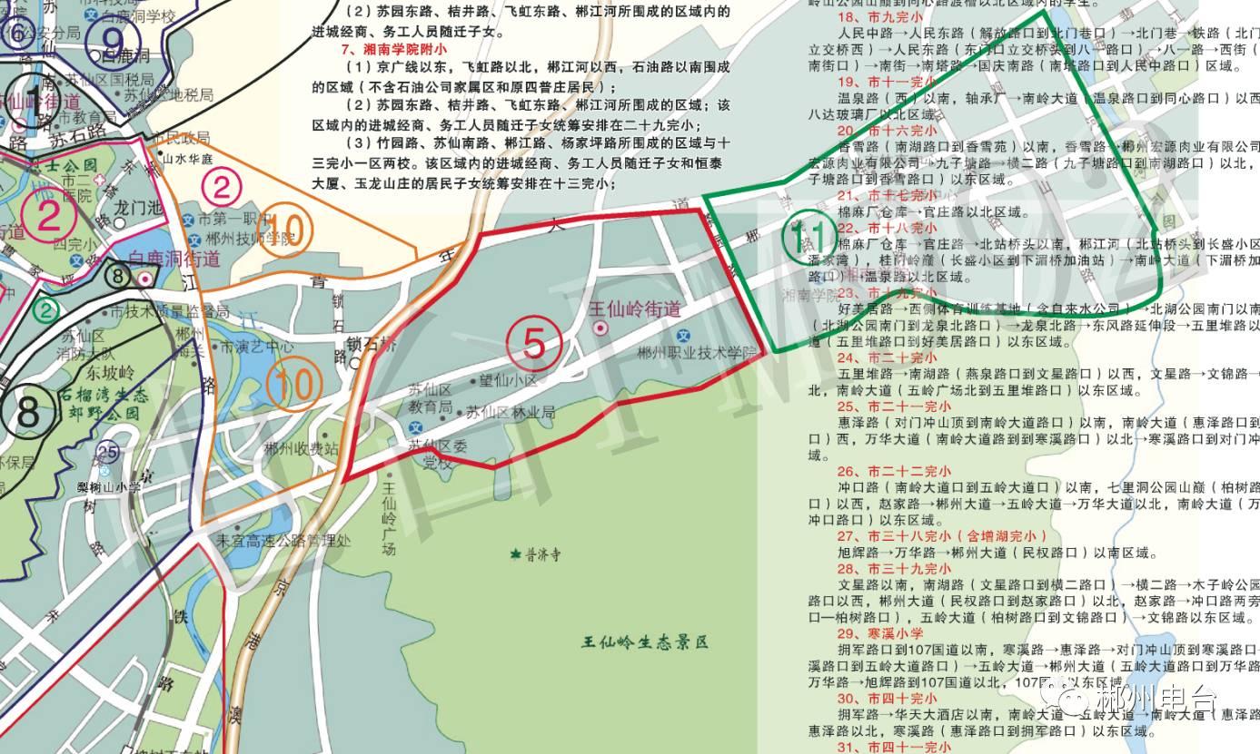 郴州市2017中小学划片规划图排名(您的小学在出炉锦江孩子成都图片