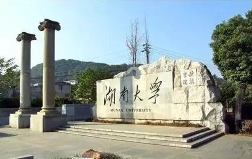 学校办学起源于宋太祖开宝九年(公元976年) 创建的岳麓书院