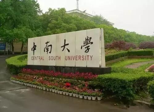 """中南大学是首批""""卓越工程师教育培养计划"""""""