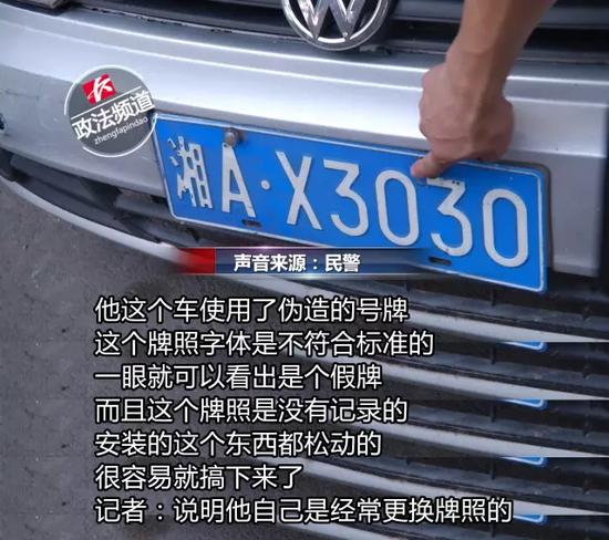 经过查询,驾驶员袁某今年35岁,在2013年9月份也曾因为使用伪造、变造的营运车辆机动车号牌被处理过。