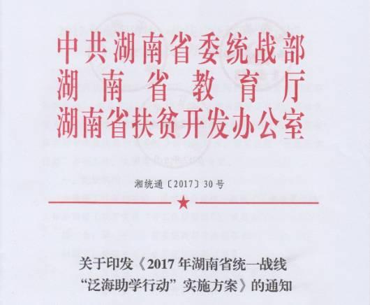 湖南农村贫困大学本科新生可申请资助 每人5千元4万个名额