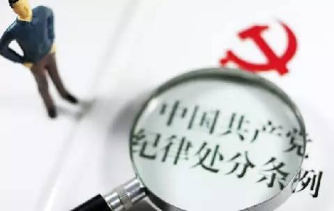 省卫计委党组成员、副主任方亦兵严重违纪被开除党籍、开除公职。