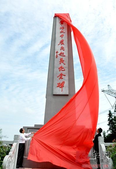 鼎城区委书记杨易等领导为纪念碑揭碑。