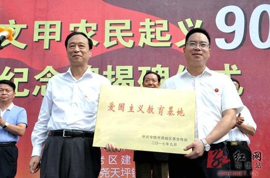 鼎城区委书记杨易为尧天坪镇授牌。