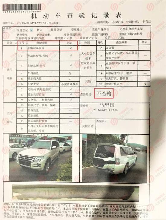 △郴州市公安局交警支队万华汽车城车辆管理分所出具的机动车查验记录表。