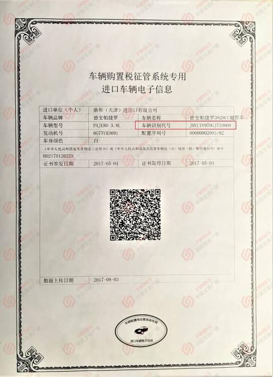 △郴州三马名车给李先生出具的车辆通关资料及车辆购置税信息。
