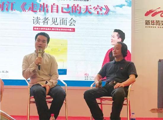何江(左)在读者见面会上