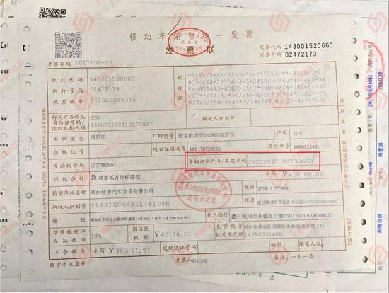 △郴州三马名车给李先生购买的中东版三菱帕杰罗开具的发票。