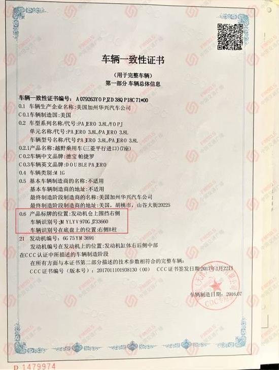 △车辆一致性证书。