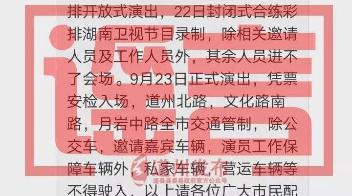 永州道县一网民发布虚假信息被行拘