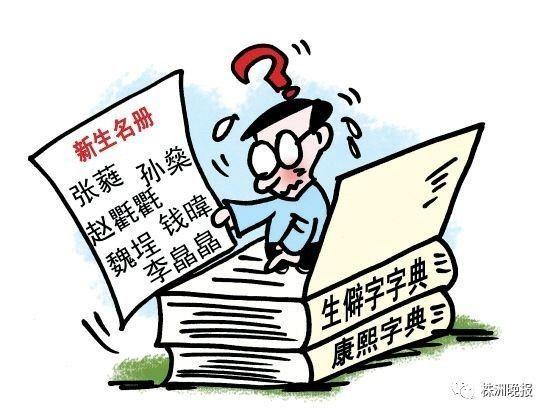 株洲家长给孩子取生僻名字 难倒语文老师练哭小学生